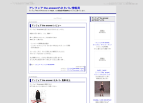 unfair-the-answer.sblo.jp