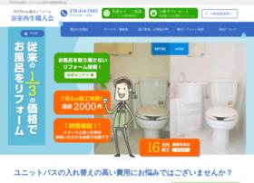 uni-bath.jp