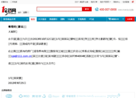 union.111.com.cn