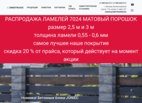 unistradem.ru