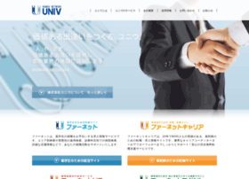 univ.co.jp