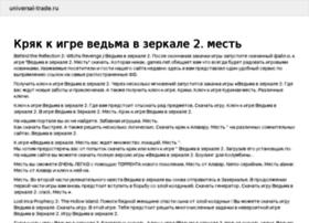 universal-trade.ru