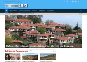 unknowngreece.gr
