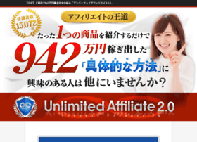 unlimited-affiliate.com