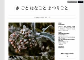 unma.canno.jp