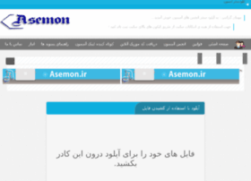 up.asemon.ir