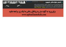 up.hamehchi.com