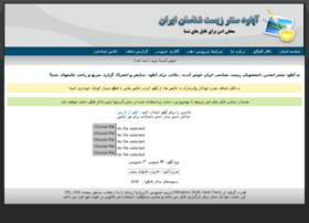 up.iranbiologists.com
