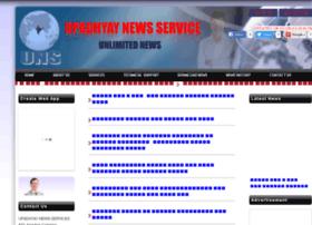 upadhyaynewsservices.com