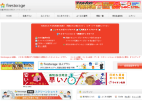 upload88.firestorage.jp