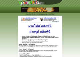 uploadfile.biz