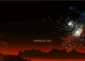 upread.ru