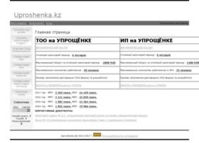 uproshenka.kz