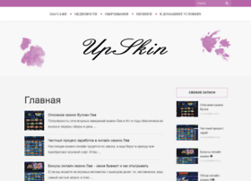 upskin.ru