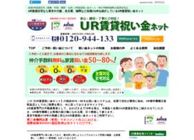 ur-iwaikin.jp