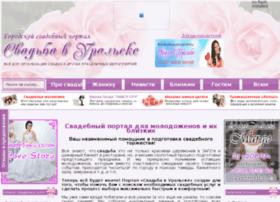 uralsk-svadba.kz