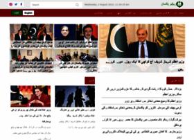 urdu.radio.gov.pk