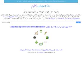 urduencyclopedia.org