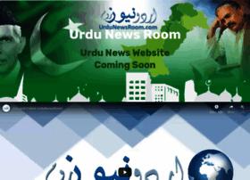 urdunewsroom.com