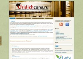 uridichcons.ru