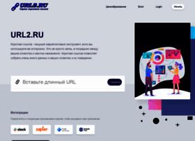 url2.ru