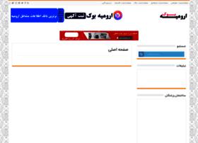 urmiabook.com