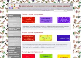 uroki-russkogo-yazyka.ru