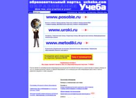 uroki.ru