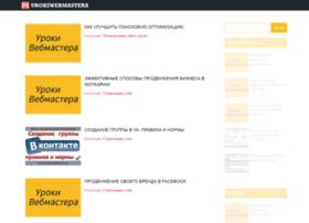 urokiwebmastera.ru