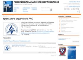 urorao.rsvpu.ru