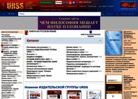 urss.ru