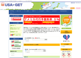 usa-get.co.jp