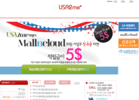 usa2me.co.kr