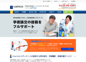 usaco.editage.jp