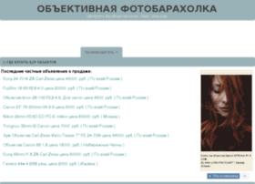 used-lens.ru