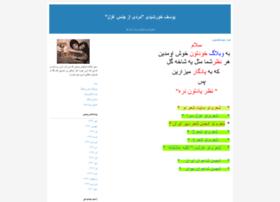 usefekhorshidi.blogfa.com