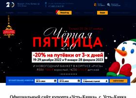 ust-kachka.amaks-kurort.ru