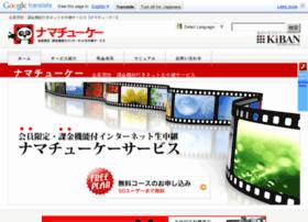 ustreamer.jp