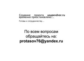 usupovdvor.ru