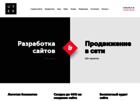 utex.ru