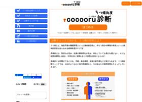 utsucheck.cocooru.com