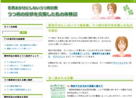 utsuchiryo.com