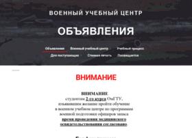 uvc.omgtu.ru