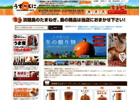 uzunokuni.net