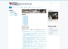 v-assist.jp
