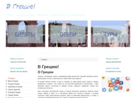v-greciu.ru