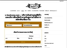v-koolcorp.com
