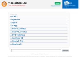 v-polozhenii.ru