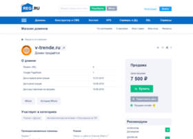 v-trende.ru