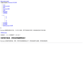 v3.bootcss.com